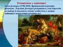Романтизм у живописі Ежен Делакруа (1798-1830)- французький художник-романтик...