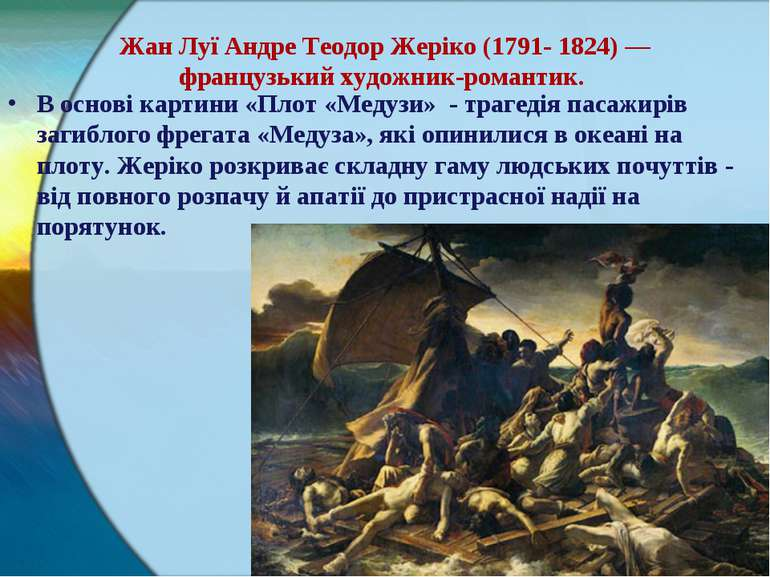 Жан Луї Андре Теодор Жеріко (1791- 1824) — французький художник-романтик. В о...