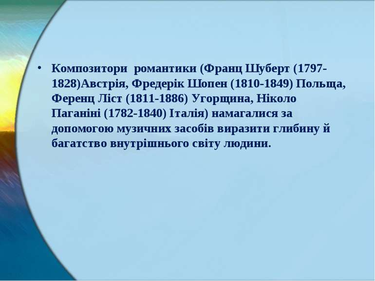 Композитори романтики (Франц Шуберт (1797-1828)Австрія, Фредерік Шопен (1810-...