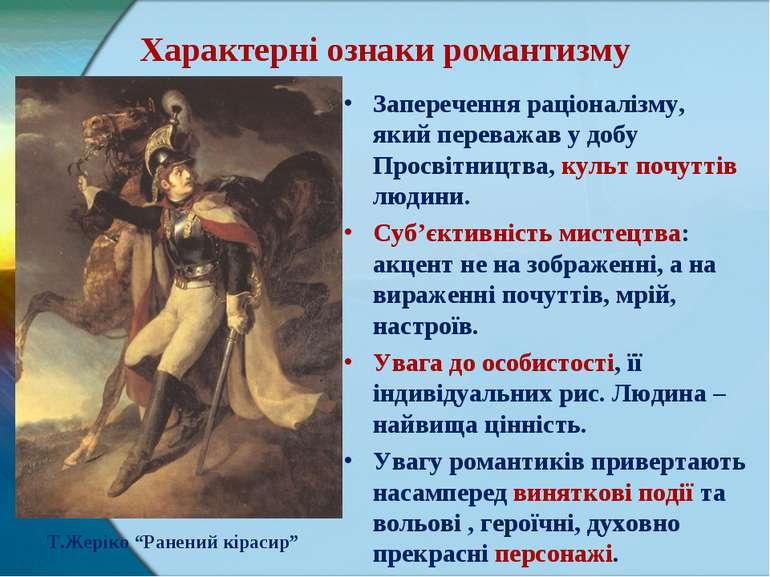 Характерні ознаки романтизму Заперечення раціоналізму, який переважав у добу ...