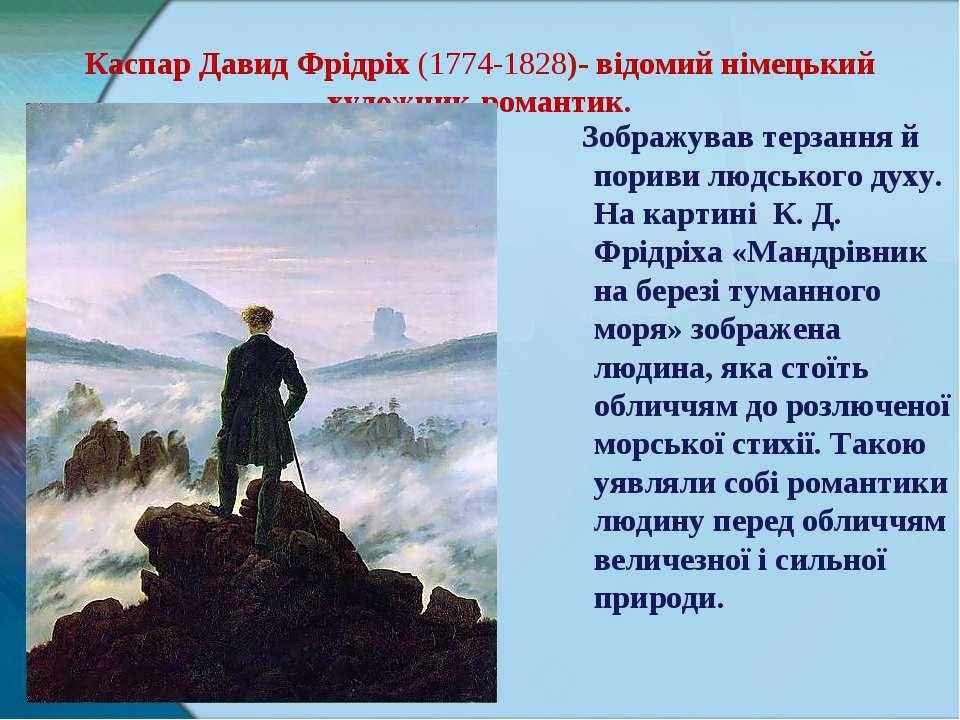Каспар Давид Фрідріх (1774-1828)- відомий німецький художник-романтик. Зображ...