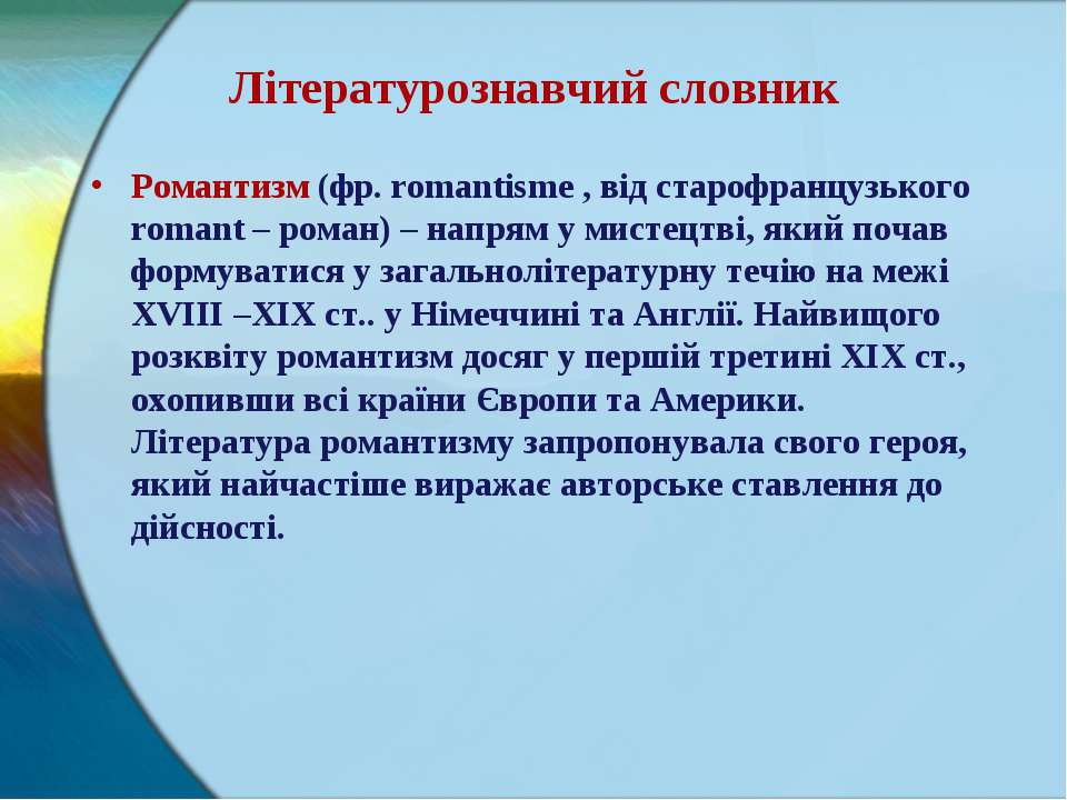 Літературознавчий словник Романтизм (фр. romantisme , від старофранцузького r...