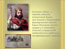 В основі «Пісні…» лежить дійсний історичний факт, пов`язаний з боротьбою фран...