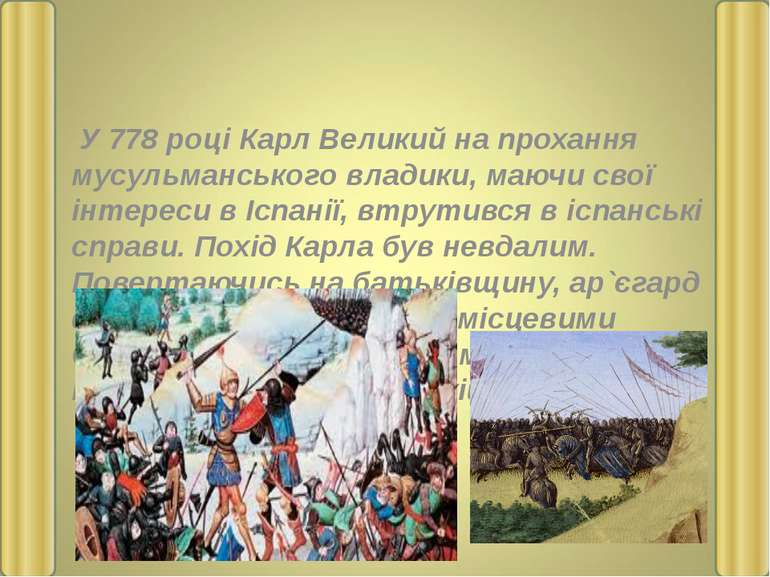 У 778 році Карл Великий на прохання мусульманського владики, маючи свої інтер...