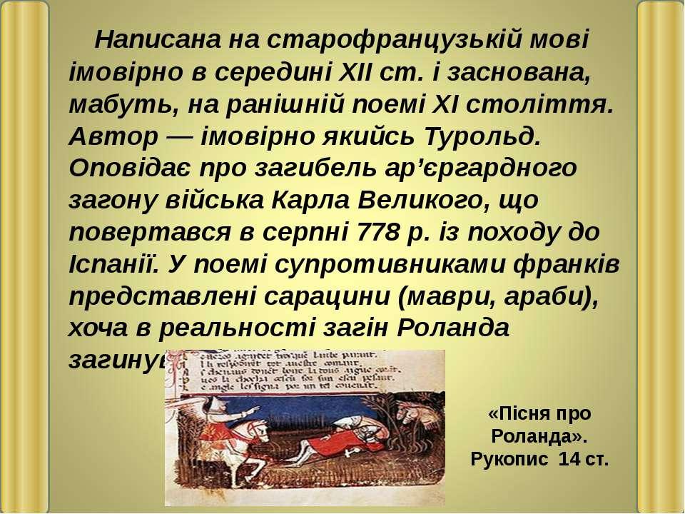 Написана на старофранцузькій мові імовірно в середині XII ст. і заснована, ма...