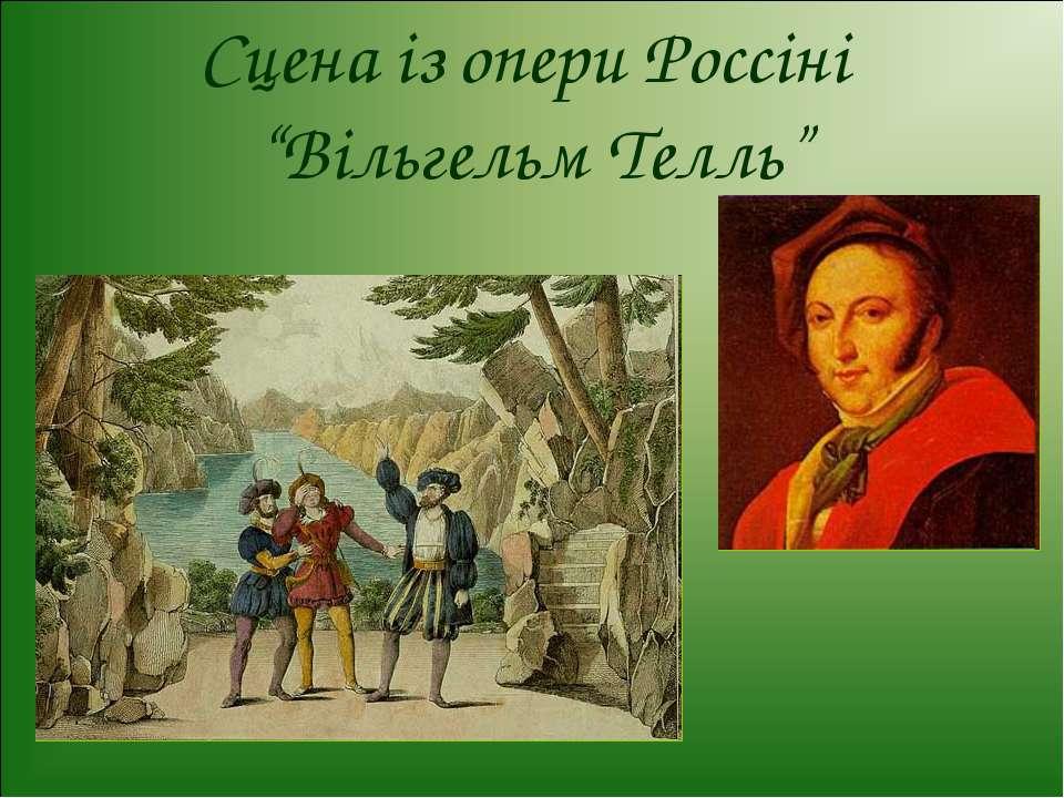 """Сцена із опери Россіні """"Вільгельм Телль"""""""