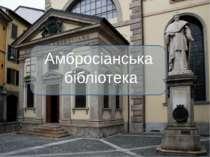 Амброcіанська бібліотека