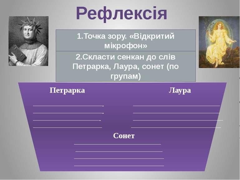 2.Скласти сенкан до слів Петрарка, Лаура, сонет (по групам) Петрарка Лаура  ...
