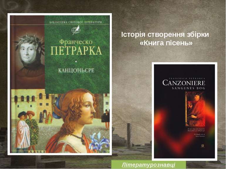 Історія створення збірки «Книга пісень» Літературознавці