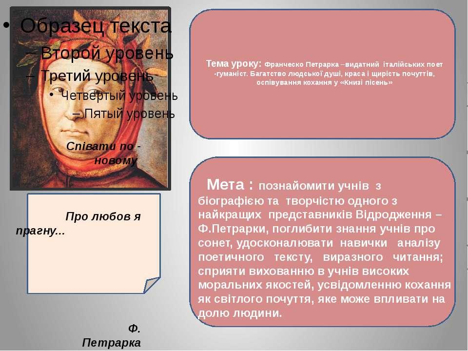 Тема уроку: Франческо Петрарка –видатний італійських поет -гуманіст. Багатств...