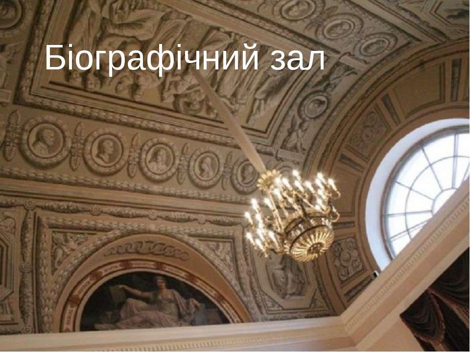 Біографічний зал