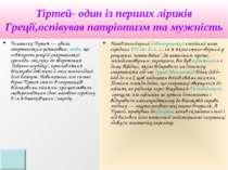 Тіртей- один із перших ліриків Греції,оспівував патріотизм та мужність Напівл...