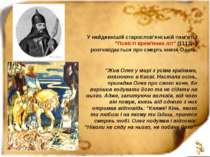 """У найдавнішій старослов'янській пам'ятці """"Повісті врем'яних літ"""" (1113р.) роз..."""