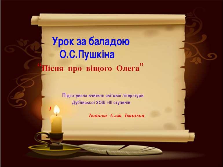 """Урок за баладою О.С.Пушкіна """"Пісня про віщого Олега"""" Підготувала вчитель світ..."""