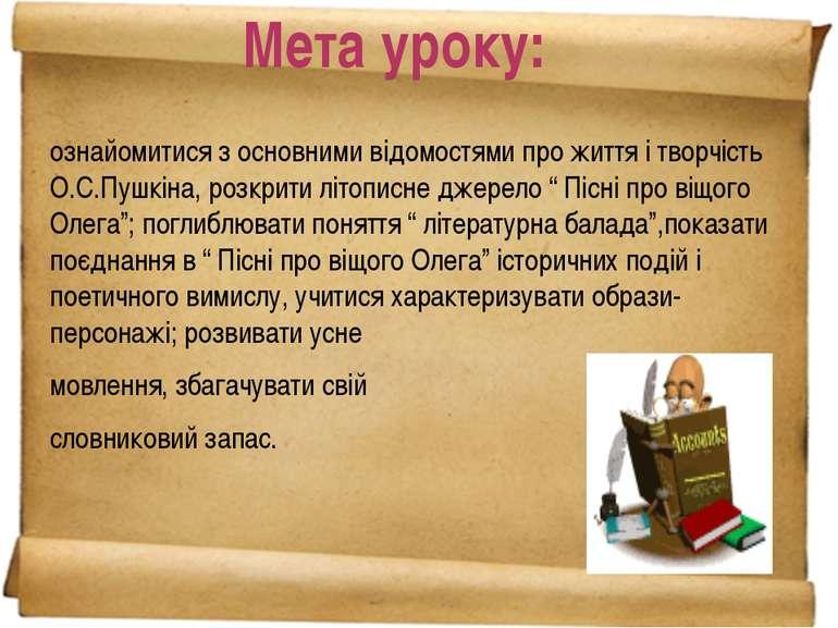 ознайомитися з основними відомостями про життя і творчість О.С.Пушкіна, розкр...