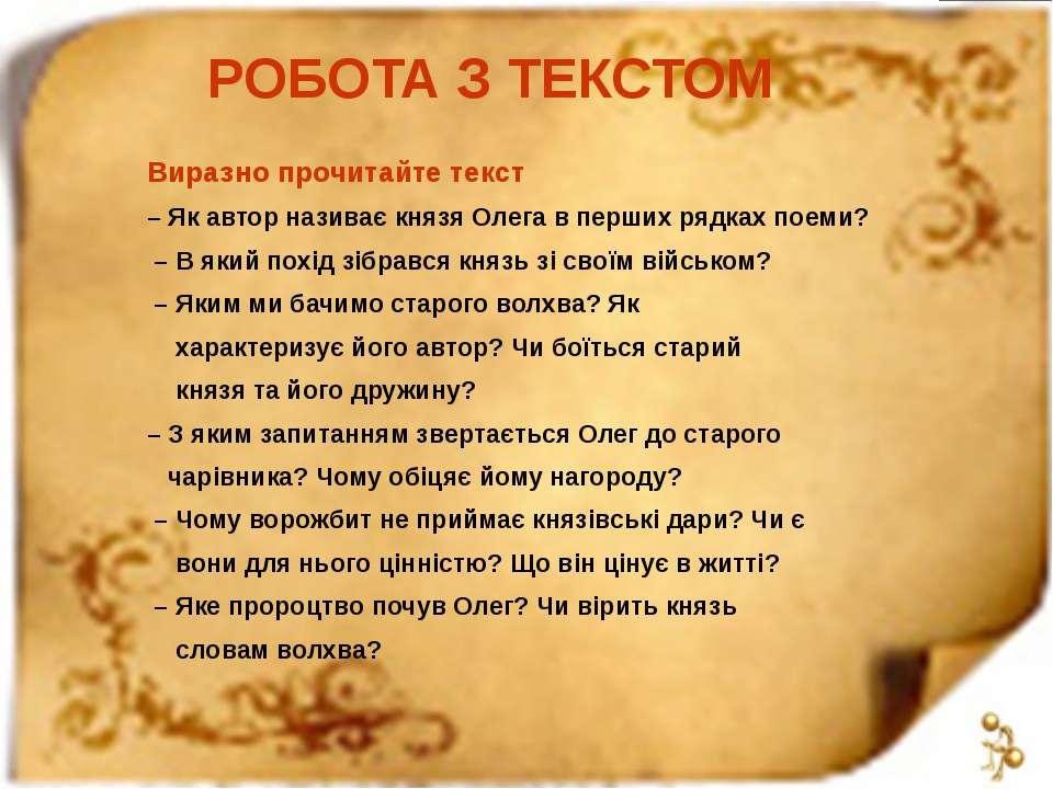 РОБОТА З ТЕКСТОМ Виразно прочитайте текст – Як автор називає князя Олега в пе...