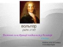 вольтер (1694-1778) Робота учня 9-Б класу Потапека Юрія Поетичні сили Франції...