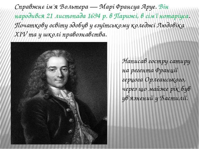 Написав гостру сатиру на регента Франції герцога Орлеанського, через що майже...