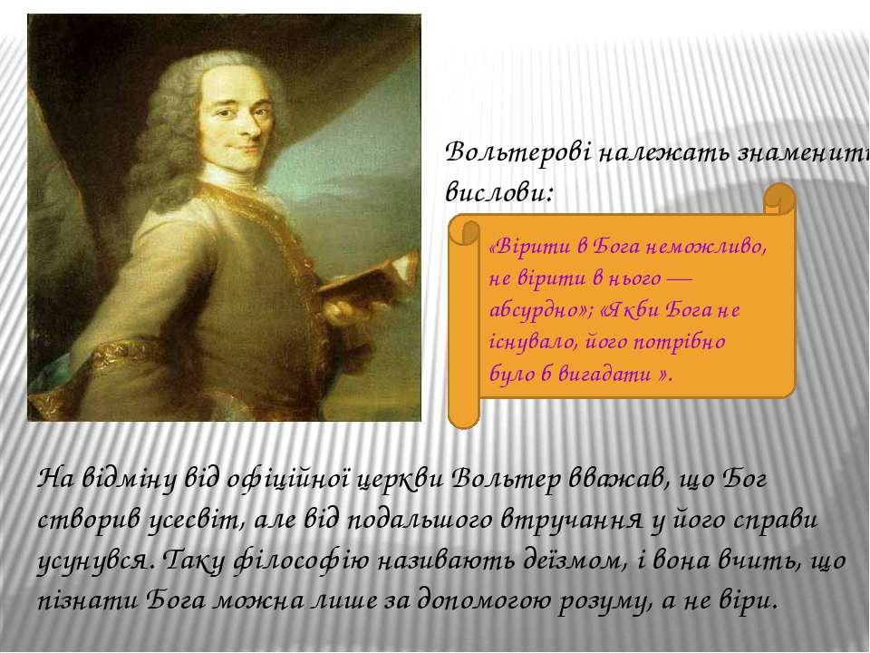 На відміну від офіційної церкви Вольтер вважав, що Бог створив усесвіт, але в...