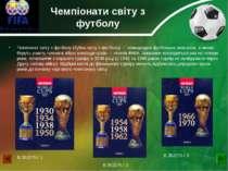 Чемпіонати світу з футболу Чемпіонат світу з футболу (Кубок світу з футболу) ...