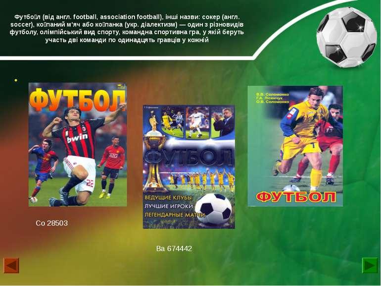 Футбо л (від англ. football, association football), інші назви: сокер (англ. ...