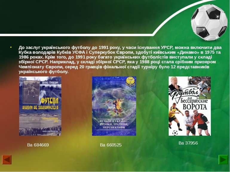 До заслуг українського футболу до 1991 року, у часи існування УРСР, можна вкл...