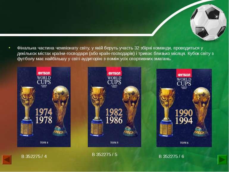 Фінальна частина чемпіонату світу, у якій беруть участь 32 збірні команди, пр...