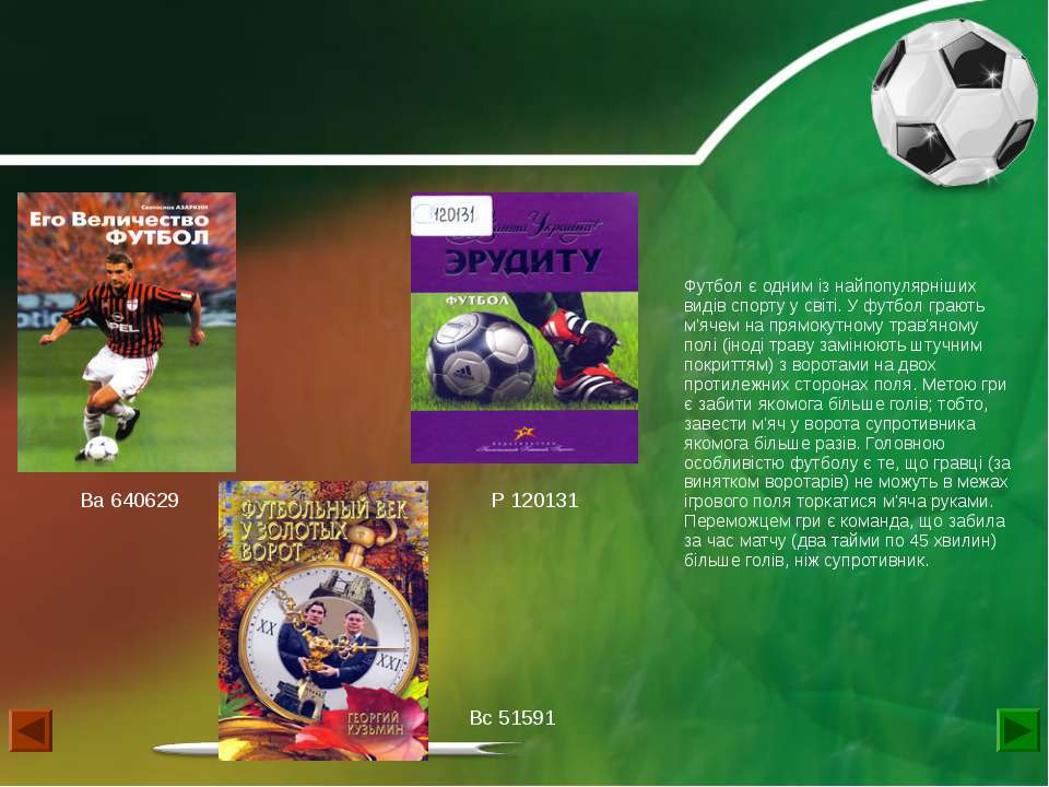 Футбол є одним із найпопулярніших видів спорту у світі. У футбол грають м'яче...