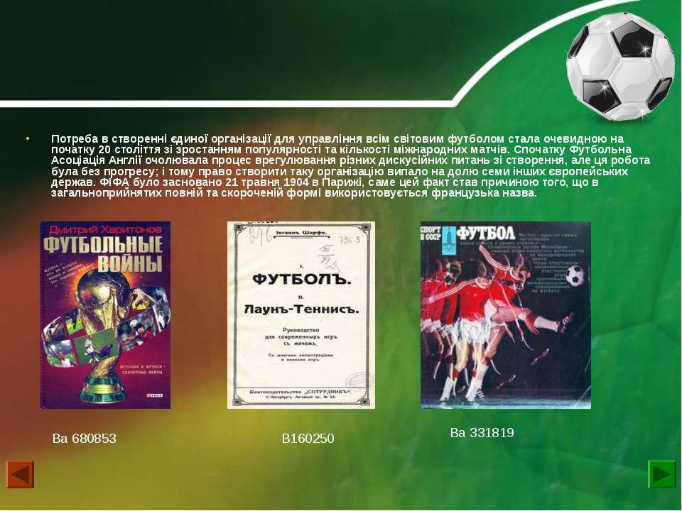 Потреба в створенні єдиної організації для управління всім світовим футболом ...
