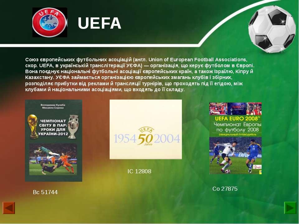 UEFA Союз європейських футбольних асоціацій (англ. Union of European Football...