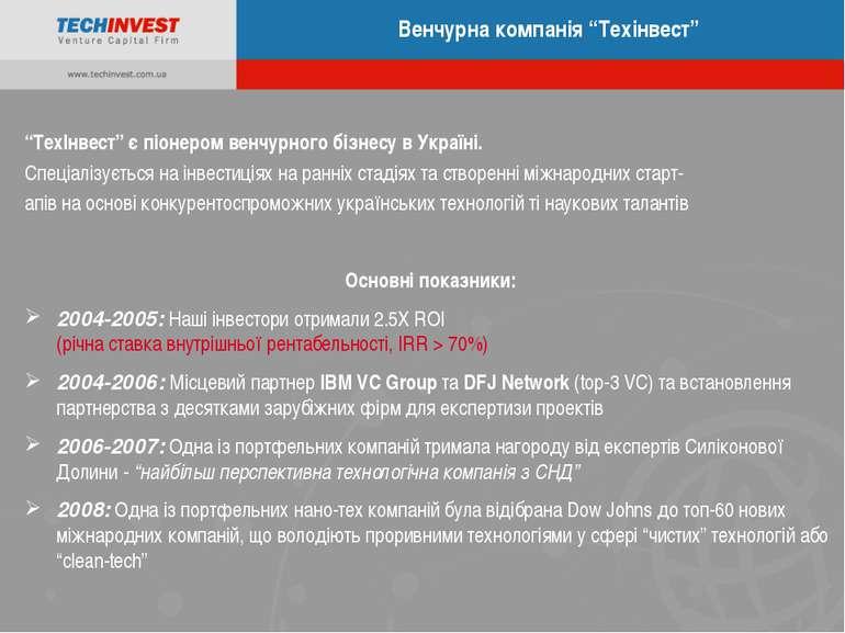 """Венчурна компанія """"Техінвест"""" """"ТехІнвест"""" є піонером венчурного бізнесу в Укр..."""
