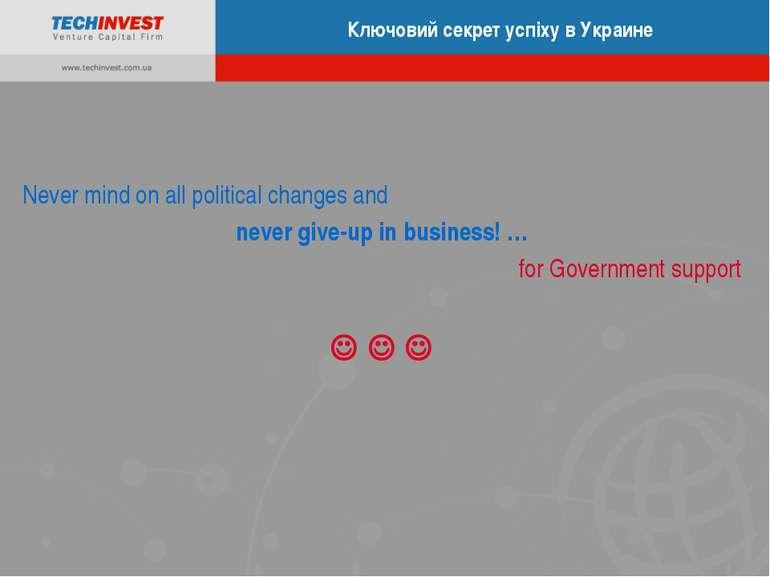 Ключовий секрет успіху в Украине Never mind on all political changes and neve...