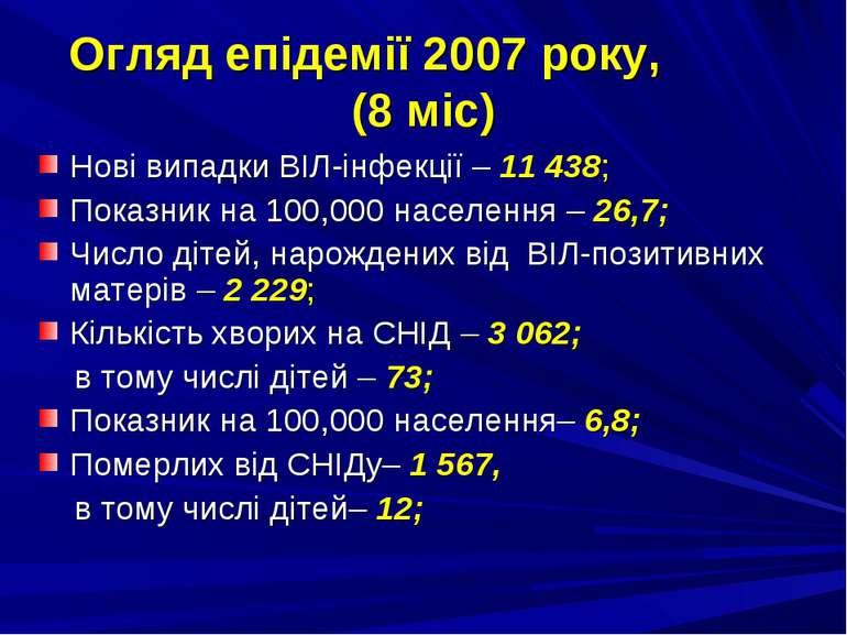 Огляд епідемії 2007 року, (8 міс) Нові випадки ВІЛ-інфекції – 11 438; Показни...