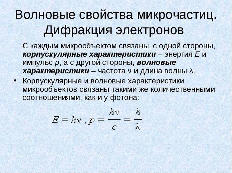 Волновые свойства микрочастиц. Дифракция электронов С каждым микрообъектом св...
