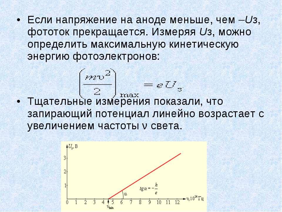 Если напряжение на аноде меньше, чем –Uз, фототок прекращается. Измеряя Uз, м...