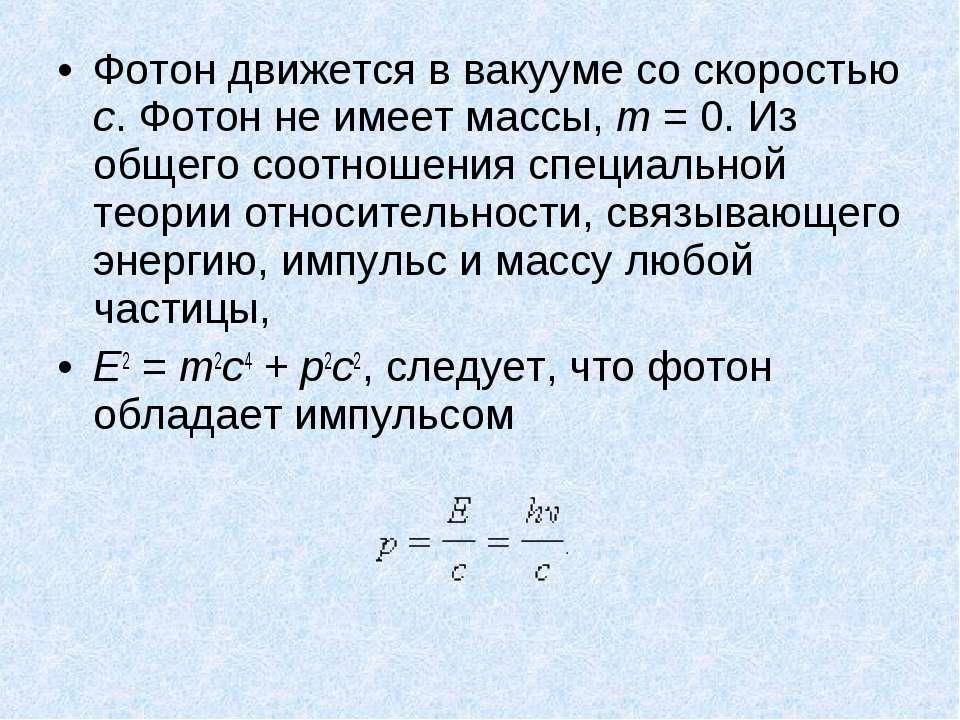 Фотон движется в вакууме со скоростью c. Фотон не имеет массы, m=0. Из обще...