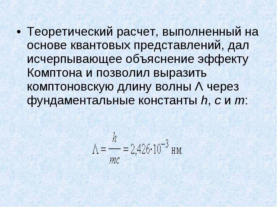 Теоретический расчет, выполненный на основе квантовых представлений, дал исче...