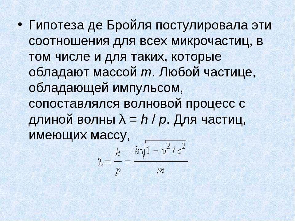 Гипотеза деБройля постулировала эти соотношения для всех микрочастиц, в том ...