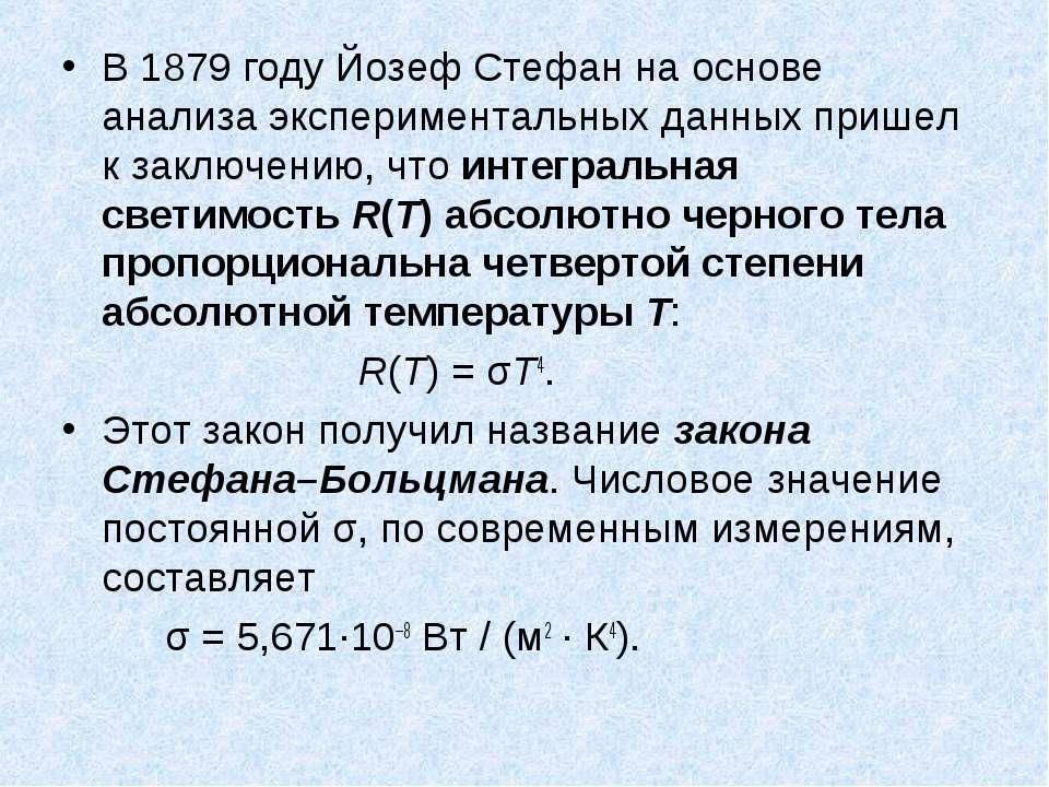 В 1879году Йозеф Стефан на основе анализа экспериментальных данных пришел к ...