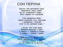 СОН ПЕРУНА Зростає грім Дніпрових струн, Замурували хмари обрій… Як ніч, нахм...