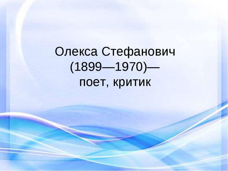 Олекса Стефанович (1899—1970)— поет, критик