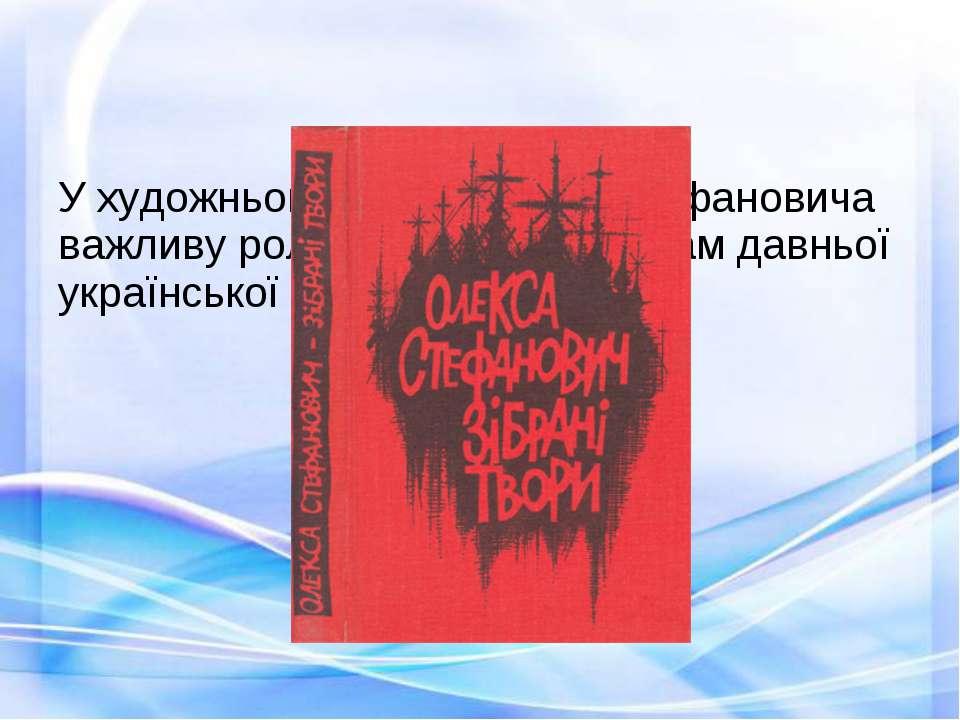 У художньому світі Олекси Стефановича важливу роль відведено образам давньої ...