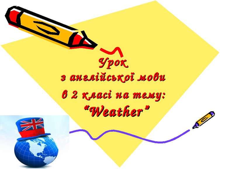 """Урок з англійської мови в 2 класі на тему: """"Weather"""""""