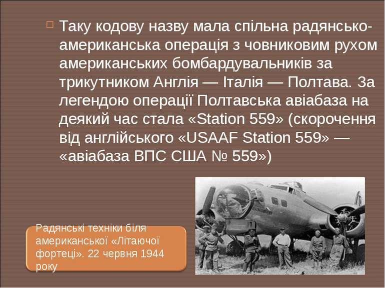 Таку кодову назву мала спільна радянсько-американська операція з човниковим р...