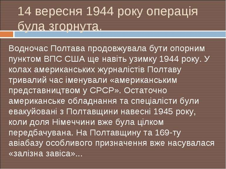 14 вересня 1944 року операція була згорнута. Водночас Полтава продовжувала бу...