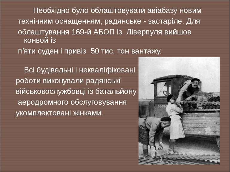 Необхідно було облаштовувати авіабазу новим технічним оснащенням, радянське -...