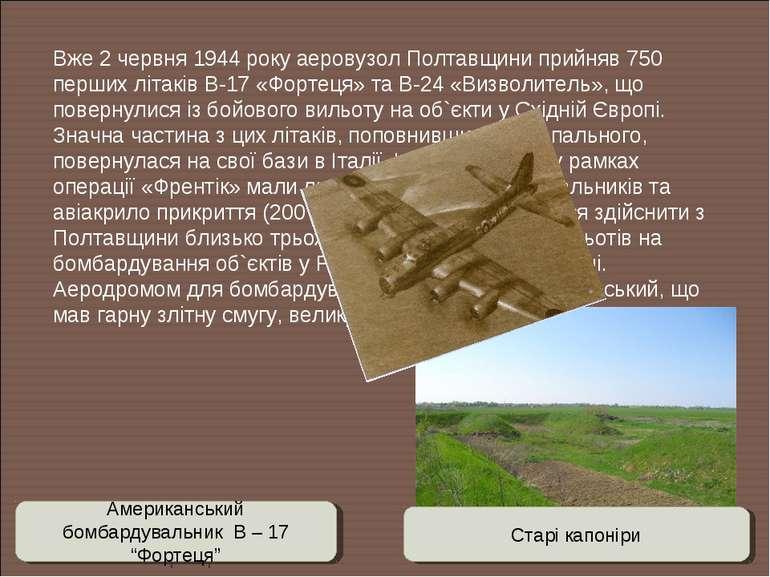 Вже 2 червня 1944 року аеровузол Полтавщини прийняв 750 перших літаківВ-17 «...