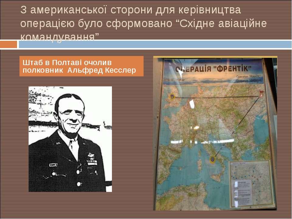 """З американської сторони для керівництва операцією було сформовано """"Східне аві..."""