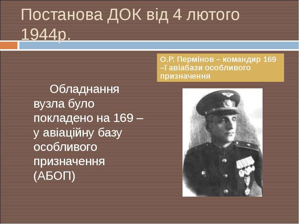 Постанова ДОК від 4 лютого 1944р. Обладнання вузла було покладено на 169 –у а...