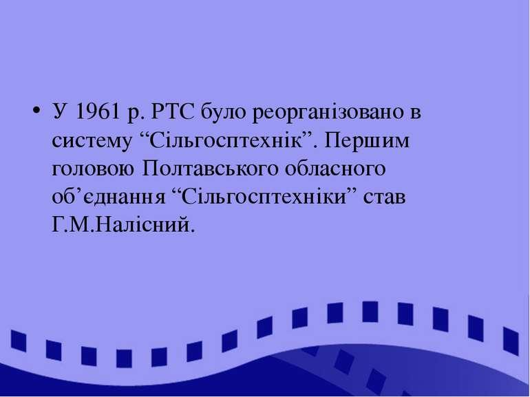 """У 1961 р. РТС було реорганізовано в систему """"Сільгосптехнік"""". Першим головою ..."""